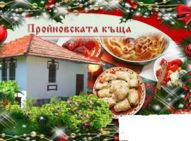 Zdjęcie hotelu: Proinovska House