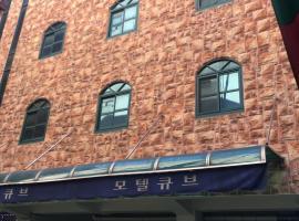 Fotos de Hotel: Cube Motel