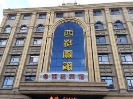 Hotel photo: Daqing Xiyuan Inn