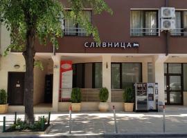 Foto di Hotel: Hotel Slivnitsa