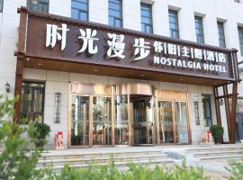 A picture of the hotel: Nostalgia Hotel (Zhangjiakou)