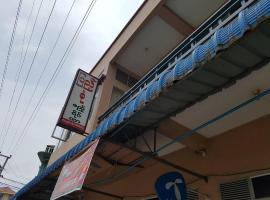 Hotel photo: Pyae Son Guest House -Burmese Only