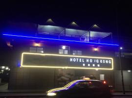 A picture of the hotel: ETS Hong Kong Hotel