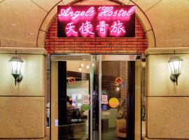 A picture of the hotel: Angels Hostel Taipei Ximen