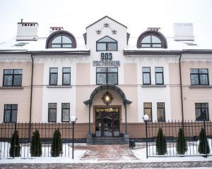 Гостиница 903