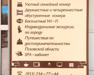 Хостел Петровский
