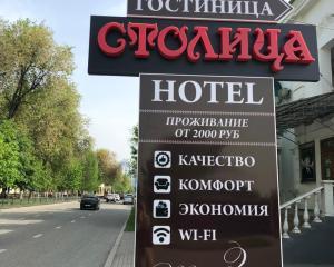 Отель Столица Инн