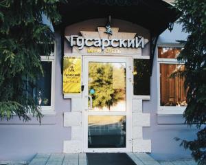 Мини-отель Гусарский