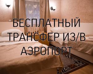 Эконом-отель Не Хостел