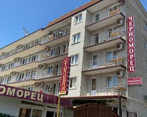 Отель Черноморец