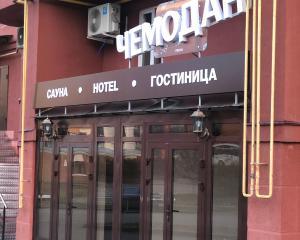 Отель Чемодан
