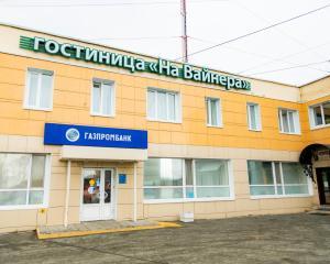 Отель На Вайнера