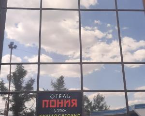 отель ПОНИЯ