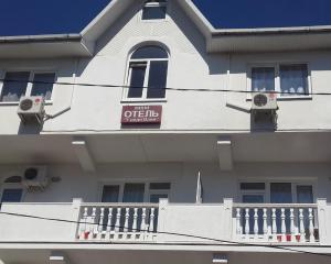 Мини-гостиница Дядя Ваня