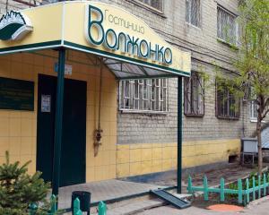Отель Волжанка