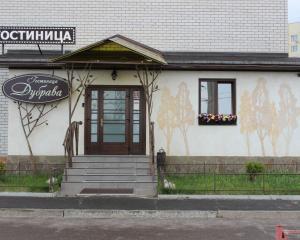Гостиница Дубрава