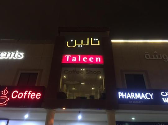 Otel fotoğrafları: Taleen AlSahafa Hotel Apartments