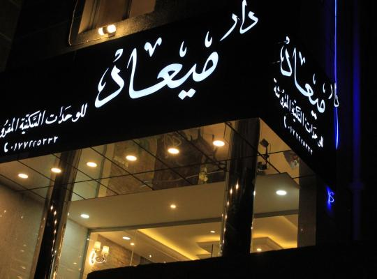 Otel fotoğrafları: Dar Meaad Aparthotel