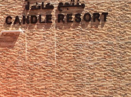 Otel fotoğrafları: Candle Chalet