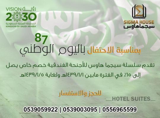 Hotel photos: Sigma House - Al Dahiya