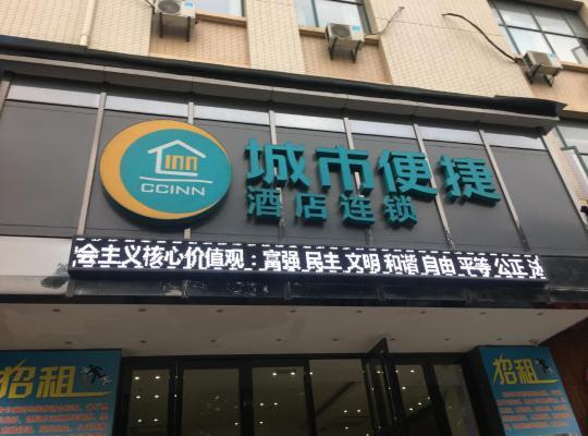 Fotos de Hotel: City Comfort Inn Wuhan Hanyang Dongfeng Company Subway Station Hotel