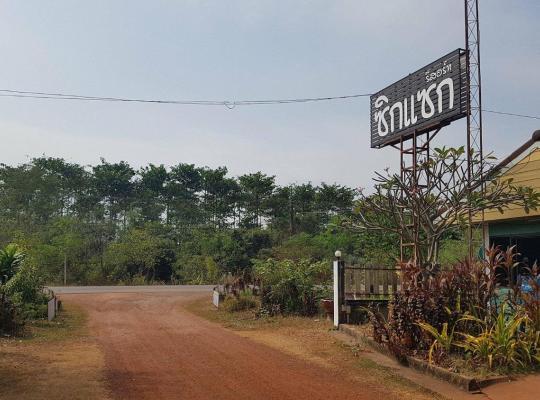 Hotel photos: Zigzag Resort Nakhon Phanom
