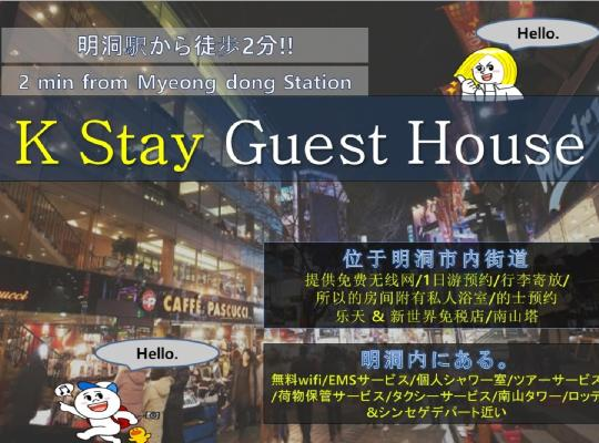 صور الفندق: K Stay Guesthouse Myeongdong first