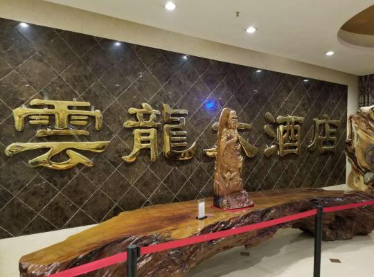 Fotografii: Yunlong Hotel