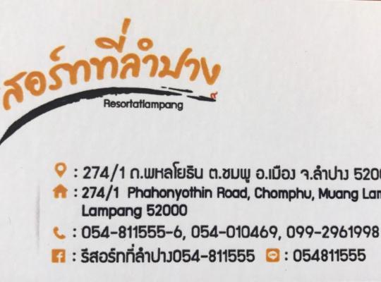 Hotel photos: Resort At Lampang