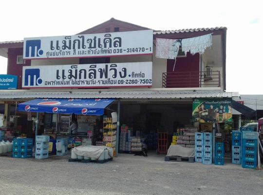 Hotel photos: Maxliving Saraburi