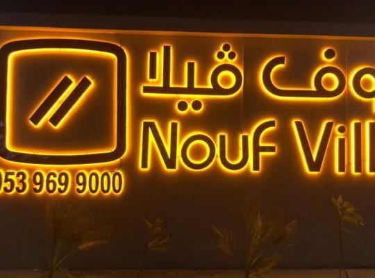 Otel fotoğrafları: Nouf Villa