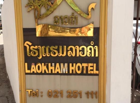 호텔 사진: Lao Kham Hotel