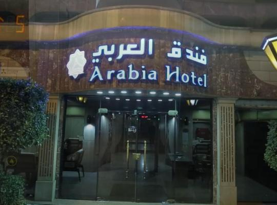 ホテルの写真: Arabia Hotel
