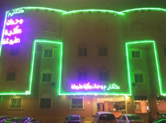 Hotel photos: Makarem Najd Funished Units 2