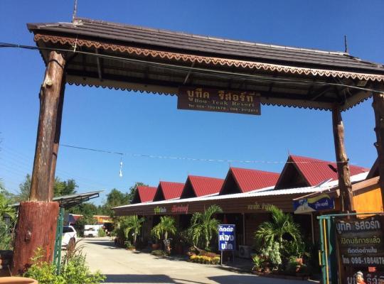Hotel photos: Bou-teak resort