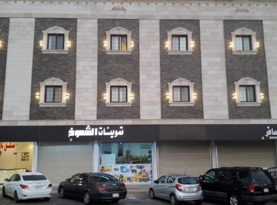 Otel fotoğrafları: الفهد للشقق المفروشه