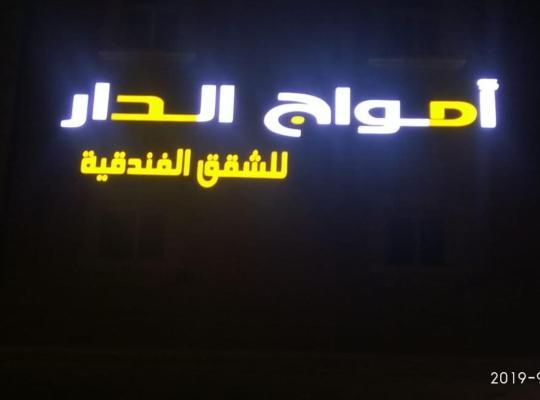 Hotel Valokuvat: امواج الدار