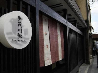 酒店照片: Kamogawakan