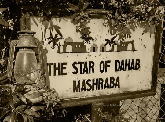 ホテルの写真: Star Of Dahab Hotel