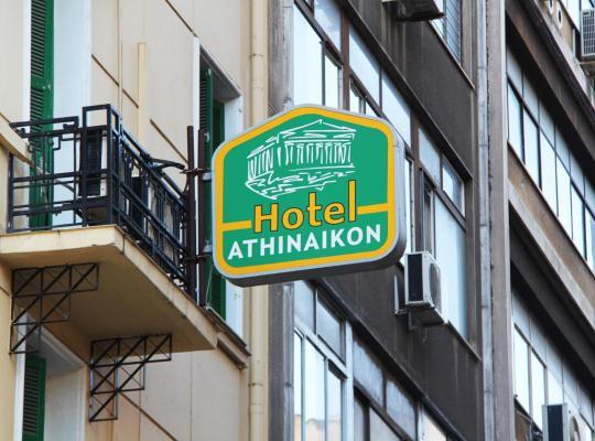 Хотел снимки: Athinaikon