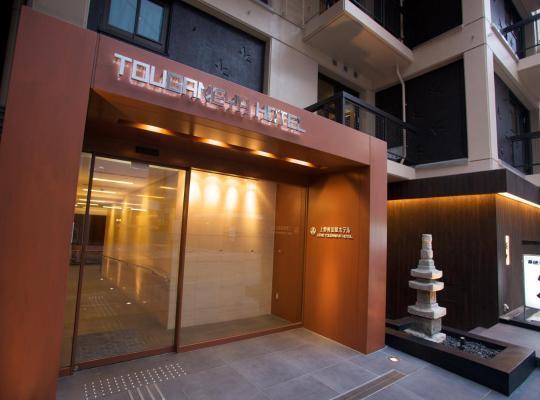 Otel fotoğrafları: Ueno Touganeya Hotel