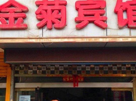 Fotografii: Xi'an Jinju Inn
