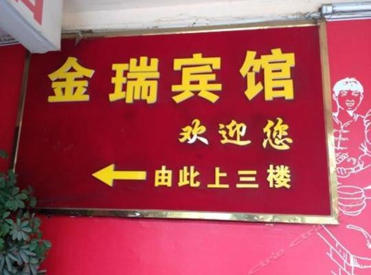 Хотел снимки: Yueyang Jinrui Guesthouse