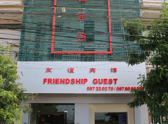 酒店照片: Friendship Hotel