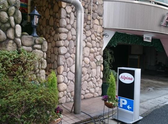 Hotel photos: Hotel Alpina (Adult Only)