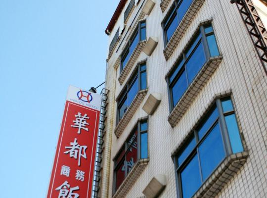 Fotografii: Hwa Du Hotel