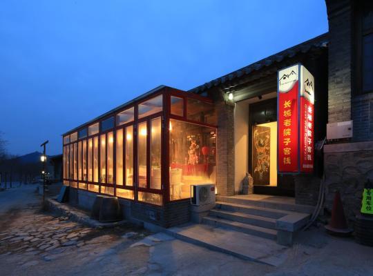 Fotografii: The Great Wall Courtyard Hostel