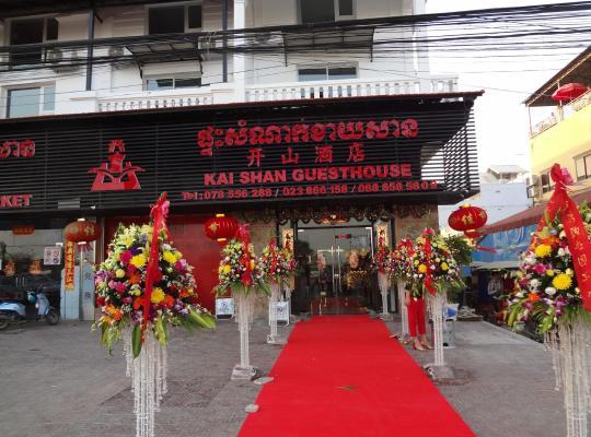 Фотографии гостиницы: Kai Shan Hotel (开山酒店)