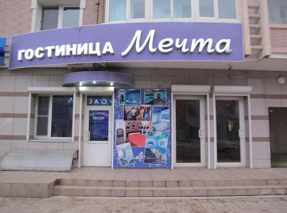 Мини-гостиница Мечта, Благовещенск (Амурская область)