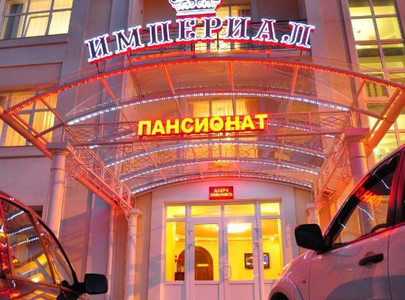 Отель Империал, Кисловодск